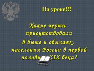 На уроке!!! Какие черты присутствовали в быте и обычаях, населения России в п