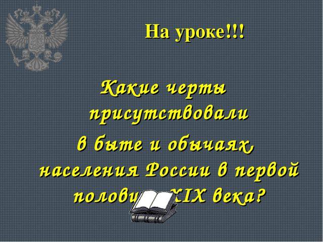 На уроке!!! Какие черты присутствовали в быте и обычаях, населения России в п...