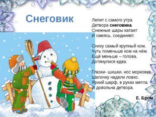 Лепит с самого утра Детвора снеговика. Снежные шары катает И смеясь, соединя