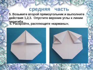 средняя часть 5. Возьмите второй прямоугольник и выполните действия 1,2,3. О