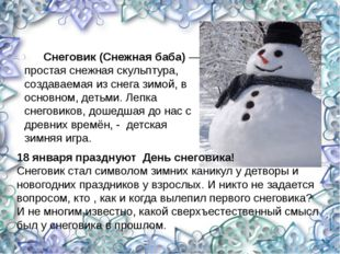 Снеговик (Снежная баба) — простая снежная скульптура, создаваемая из снега з