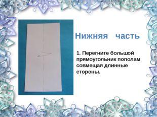 1. Перегните большой прямоугольник пополам совмещая длинные стороны. Нижняя