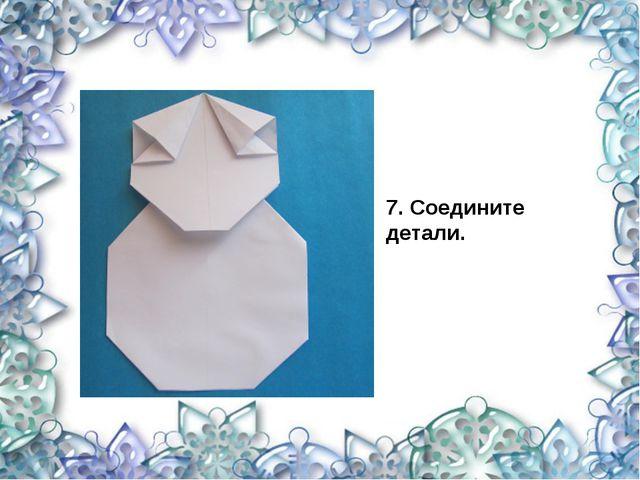 7. Соедините детали.