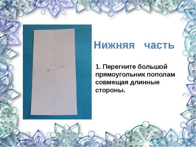 1. Перегните большой прямоугольник пополам совмещая длинные стороны. Нижняя...