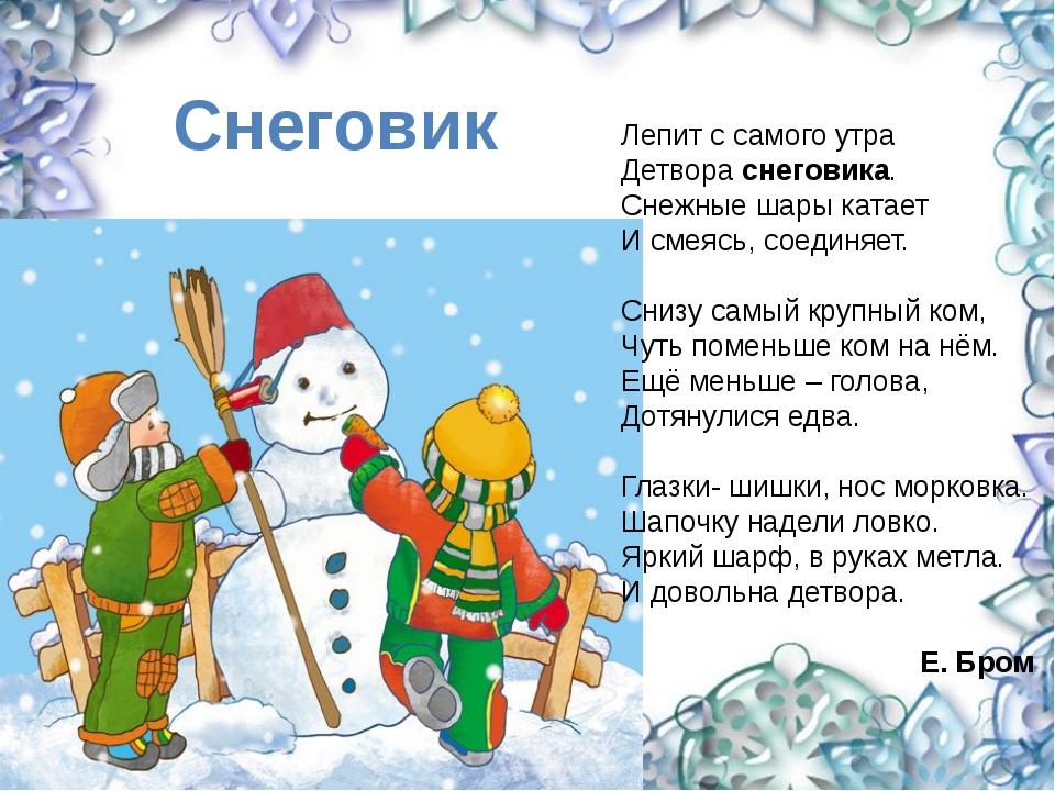 Лепит с самого утра Детвора снеговика. Снежные шары катает И смеясь, соединя...
