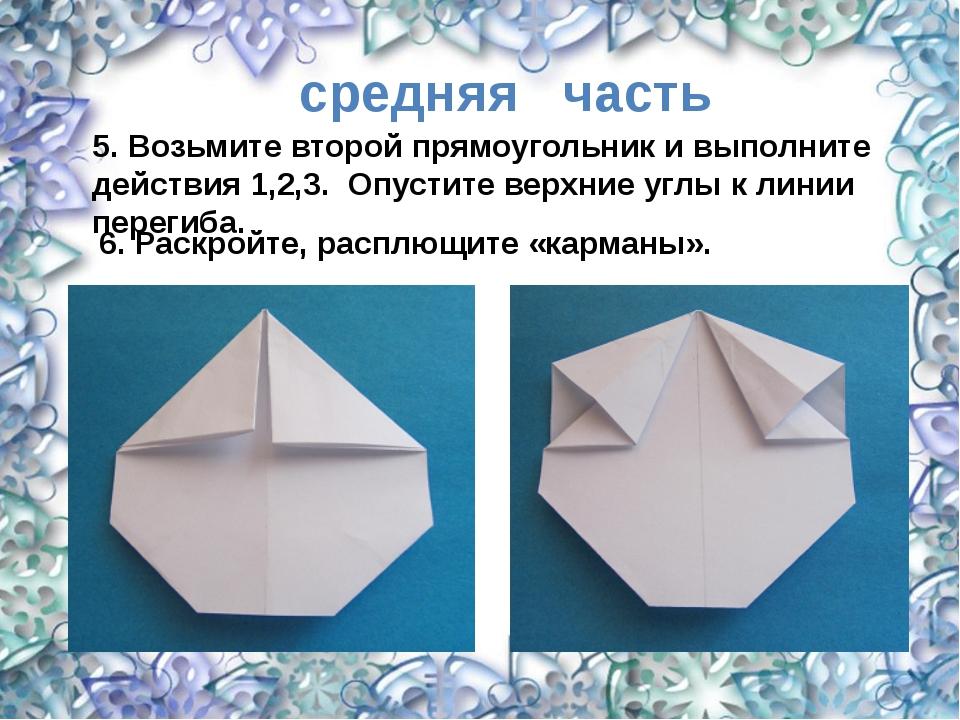 средняя часть 5. Возьмите второй прямоугольник и выполните действия 1,2,3. О...