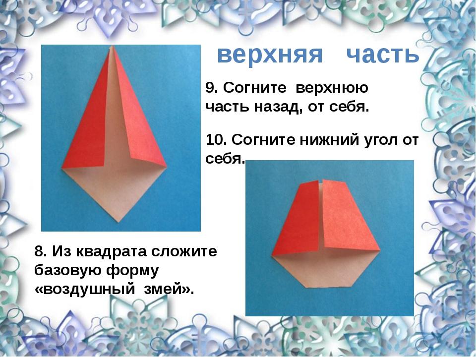 верхняя часть 8. Из квадрата сложите базовую форму «воздушный змей». 9. Согн...