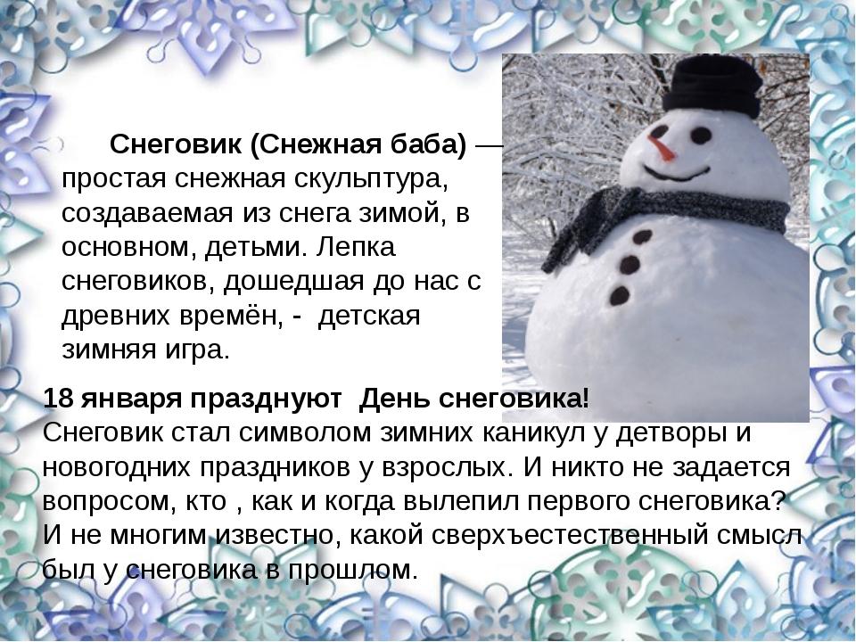 Снеговик (Снежная баба) — простая снежная скульптура, создаваемая из снега з...