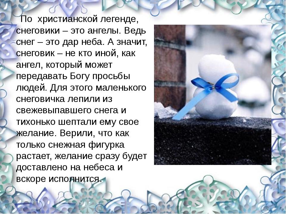 По христианской легенде, снеговики – это ангелы. Ведь снег – это дар неба. А...