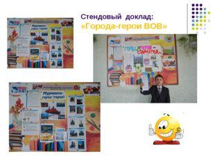 Стендовый доклад: «Города-герои ВОВ»