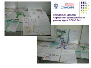 Стендовый доклад: «Проектная деятельность в рамках курса ОРКиСЭ»»