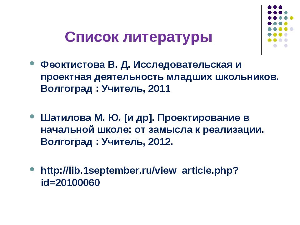 Список литературы Феоктистова В. Д. Исследовательская и проектная деятельност...