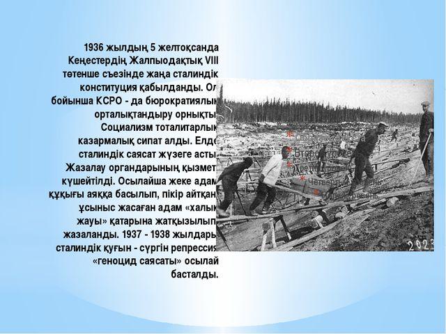 1936 жылдың 5 желтоқсанда Кеңестердің Жалпыодақтық VIII төтенше съезінде жаңа...