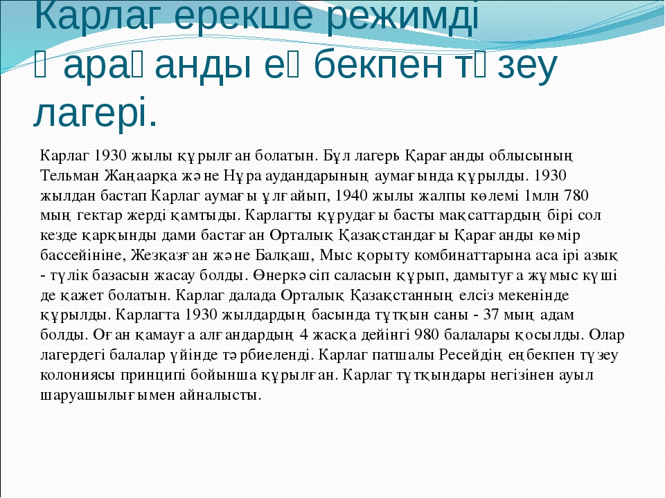 Карлаг ерекше режимді Қарағанды еңбекпен түзеу лагері. Карлаг 1930 жылы құрыл...