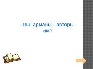 Хронологиялық кесте Автордың аты-жөні Сұлтанмахмұт Торайғыров Туған жылы 189