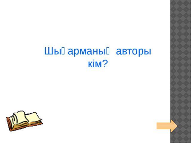 Хронологиялық кесте Автордың аты-жөні Сұлтанмахмұт Торайғыров Туған жылы 189...