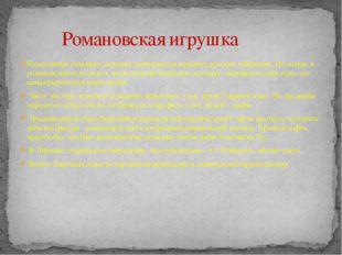 Композиции глиняных игрушек повторяются в разных русских губерниях. Но только