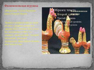 Филимоновская игрушка д.Филимонова, г.Одоев Одоевского района Тульской област