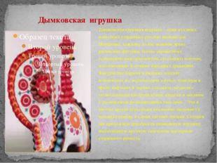 Дымковская глиняная игрушка – один из самых известных старинных русских промы