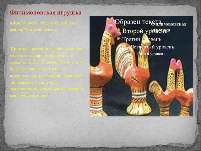 Филимоновская игрушка д.Филимонова, г.Одоев Одоевского района Тульской област...