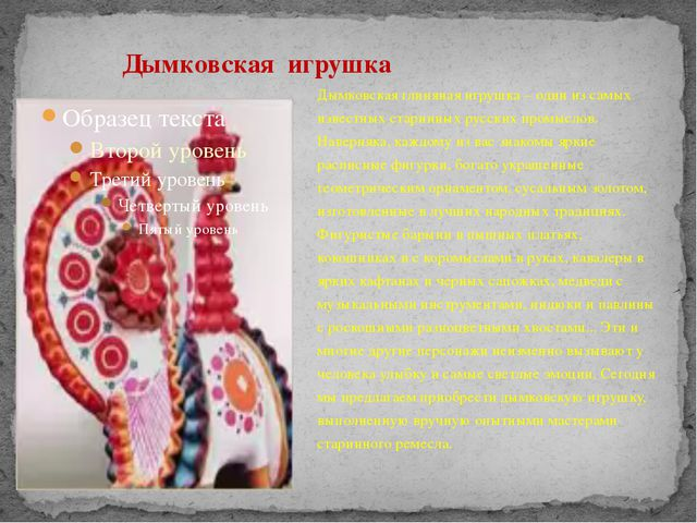 Дымковская глиняная игрушка – один из самых известных старинных русских промы...
