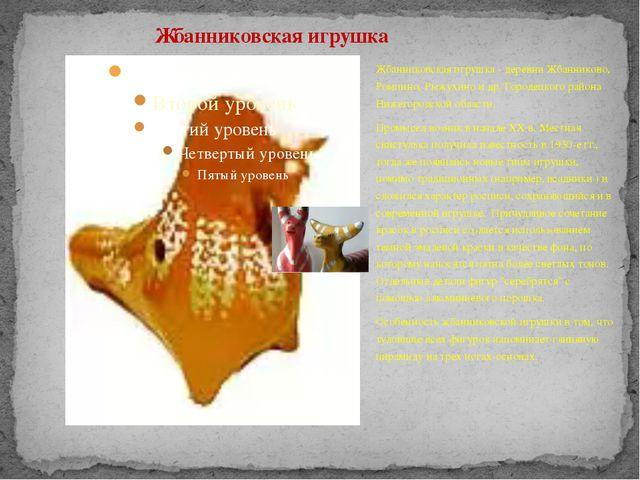 Жбанниковская игрушка - деревни Жбанниково, Ромпино, Рыжухино и др. Городецко...