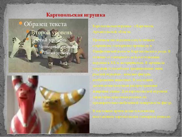 Каргопольская игрушка - г.Каргополъ Архангельской области. Производство игруш...
