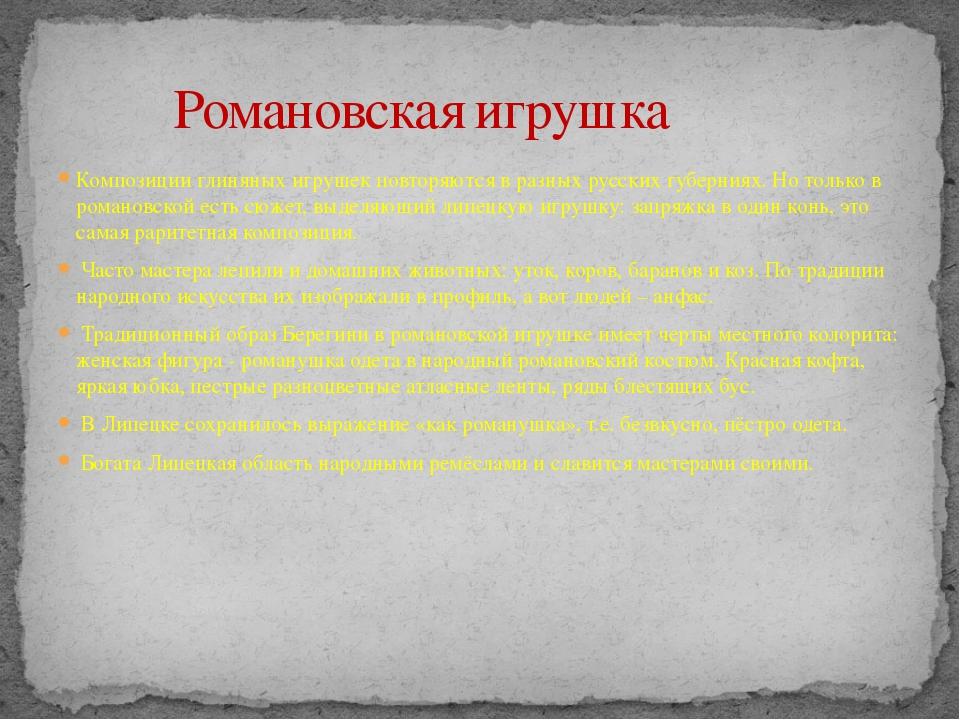 Композиции глиняных игрушек повторяются в разных русских губерниях. Но только...