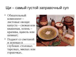 Щи – самый густой заправочный суп Обязательный компонент – листовые овощи: ка