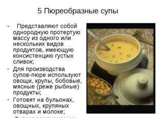 5 Пюреобразные супы - Представляют собой однородную протертую массу из одного
