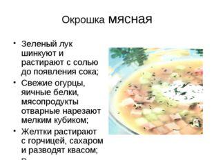 Окрошка мясная Зеленый лук шинкуют и растирают с солью до появления сока; Све