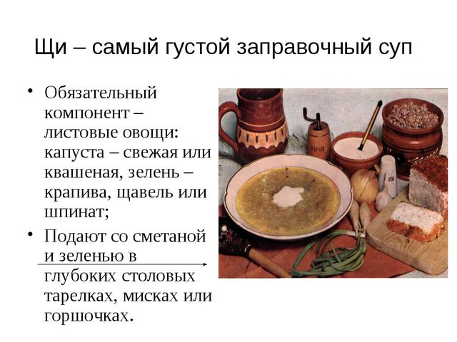 Щи – самый густой заправочный суп Обязательный компонент – листовые овощи: ка...