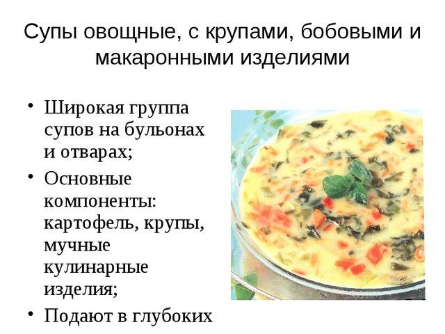 Супы овощные, с крупами, бобовыми и макаронными изделиями Широкая группа супо...
