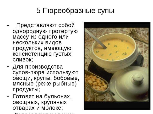 5 Пюреобразные супы - Представляют собой однородную протертую массу из одного...