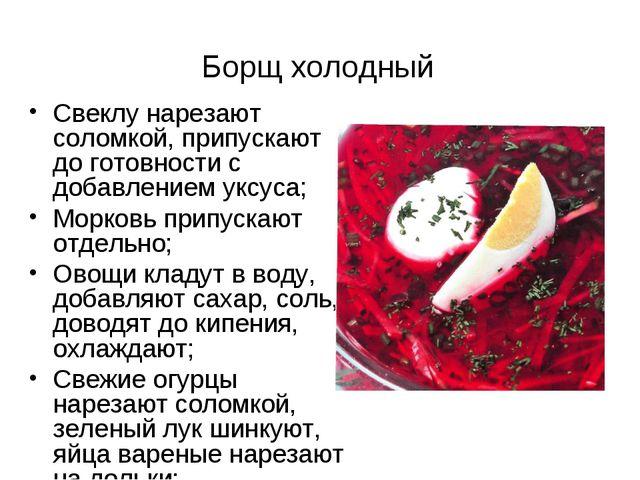 Борщ холодный Свеклу нарезают соломкой, припускают до готовности с добавление...