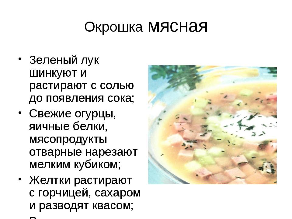 Окрошка мясная Зеленый лук шинкуют и растирают с солью до появления сока; Све...