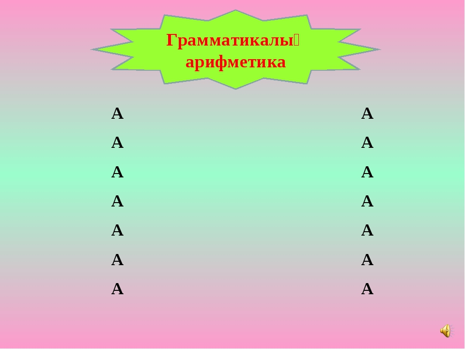 Грамматикалық арифметика АА АА АА АА АА АА АА