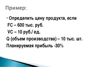 Определить цену продукта, если FC – 600 тыс. руб. VC – 10 руб./ ед. Q (объем
