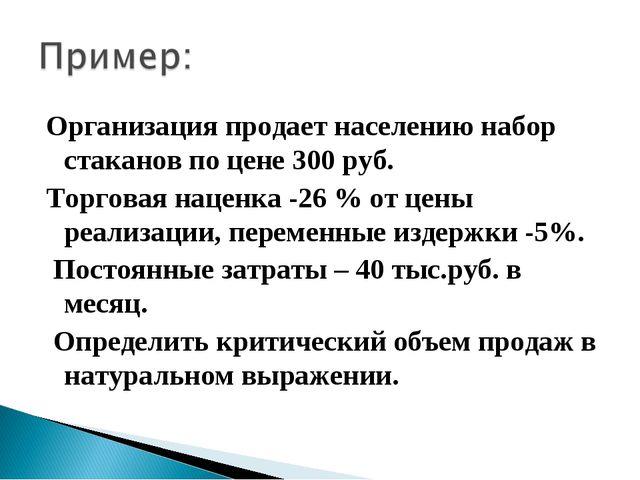 Организация продает населению набор стаканов по цене 300 руб. Торговая наценк...