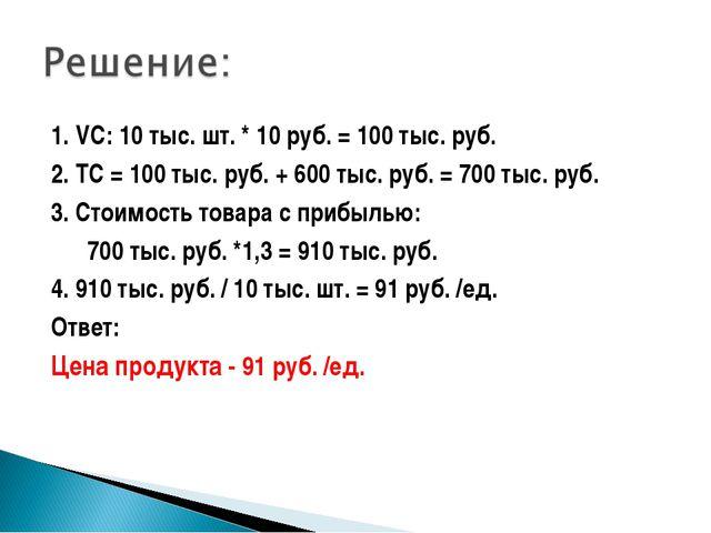 1. VC: 10 тыс. шт. * 10 руб. = 100 тыс. руб. 2. TC = 100 тыс. руб. + 600 тыс....