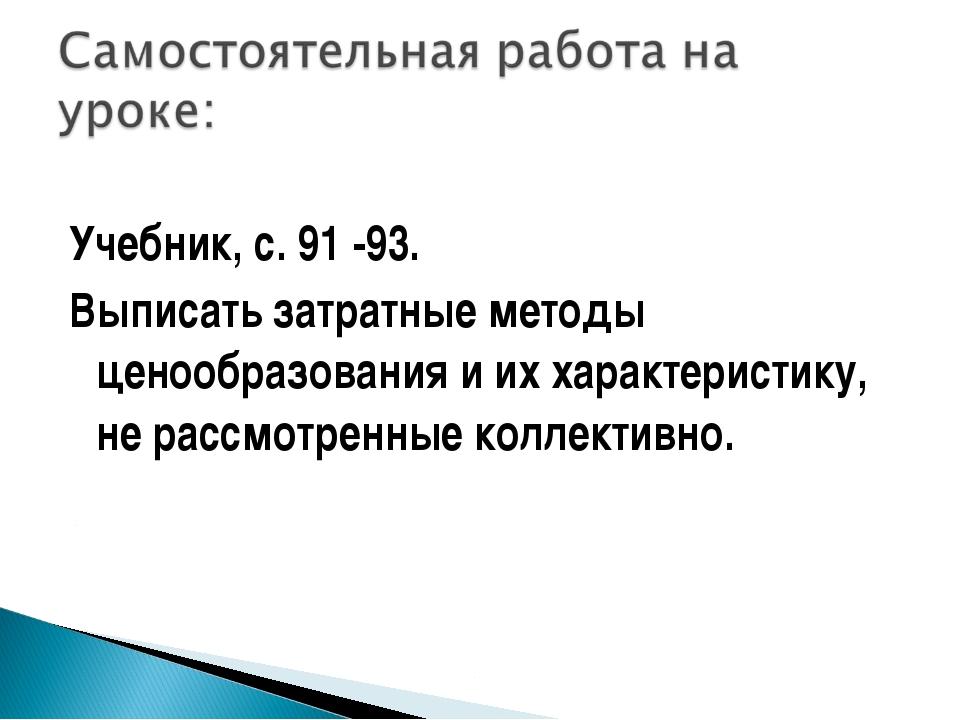 Учебник, с. 91 -93. Выписать затратные методы ценообразования и их характерис...