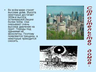 Во всём мире строят высокие дома. Высота некоторых достигает 300м,а высота ос