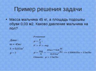 Пример решения задачи Масса мальчика 45 кг, а площадь подошвы обуви 0,03 м2.