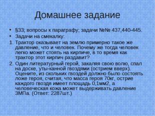 Домашнее задание §33; вопросы к параграфу; задачи №№ 437,440-445. Задачи на с