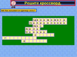 Решите кроссворд. №6 Как называется единица силы?