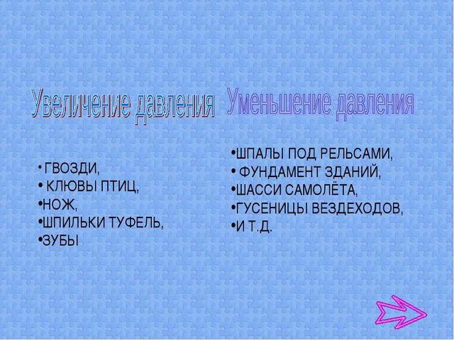 ШПАЛЫ ПОД РЕЛЬСАМИ, ФУНДАМЕНТ ЗДАНИЙ, ШАССИ САМОЛЁТА, ГУСЕНИЦЫ ВЕЗДЕХОДОВ, И...