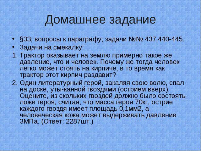 Домашнее задание §33; вопросы к параграфу; задачи №№ 437,440-445. Задачи на с...