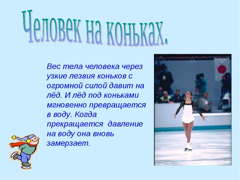 Вес тела человека через узкие лезвия коньков с огромной силой давит на лёд. И...