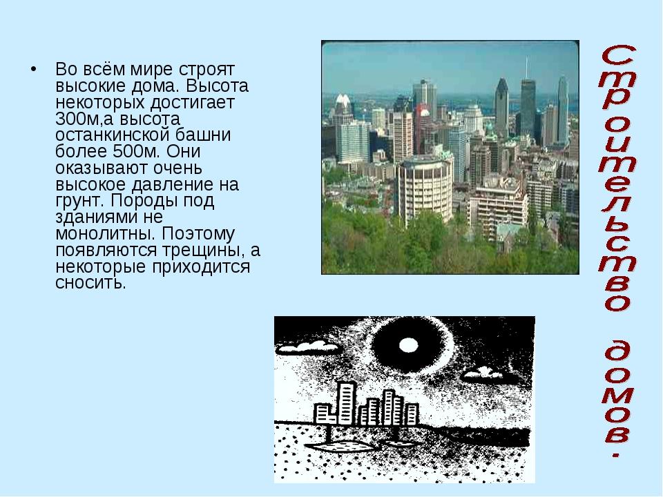 Во всём мире строят высокие дома. Высота некоторых достигает 300м,а высота ос...