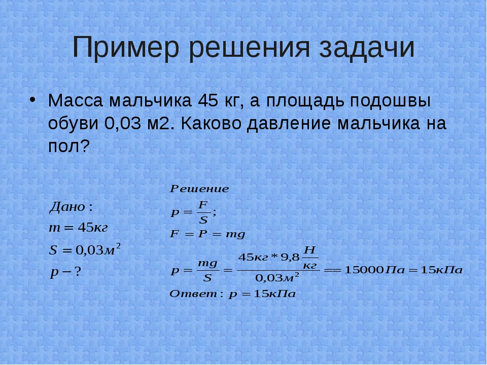 Пример решения задачи Масса мальчика 45 кг, а площадь подошвы обуви 0,03 м2....